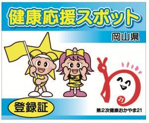 健康応援スポット「角田医療器グループは全店舗登録しています!」