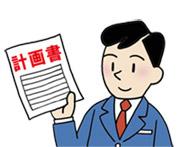 居宅サービス計画書を作成