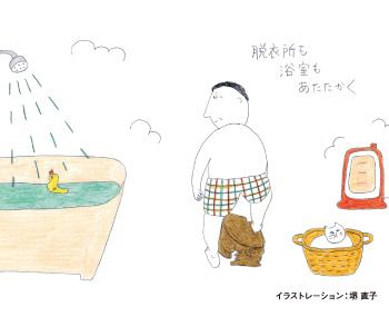 冬のお風呂はヒートショックに注意