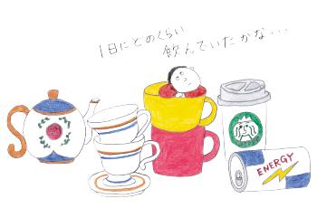 カフェインの摂り過ぎに注意