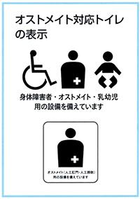 オストメイト対応トイレの表示