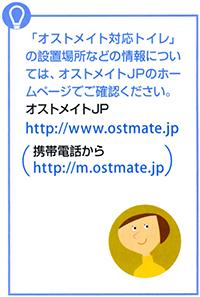 「オストメイト対応トイレ」の設置場所などの情報については、オストメイトJPのホームページでご確認下さい。